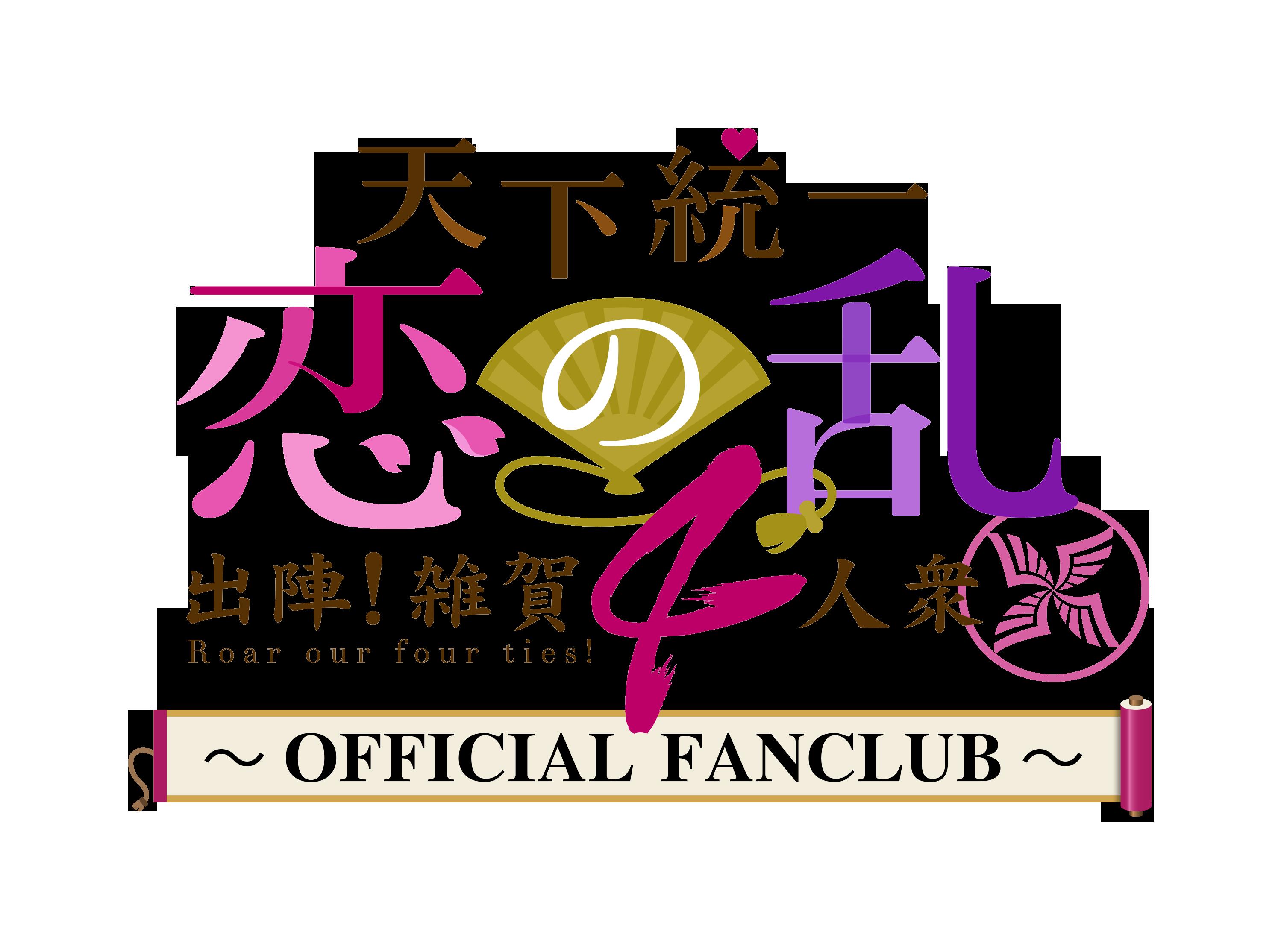 """""""アニメ天下統一恋の乱"""""""